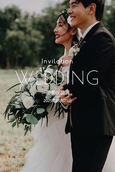 婚礼请柬制作
